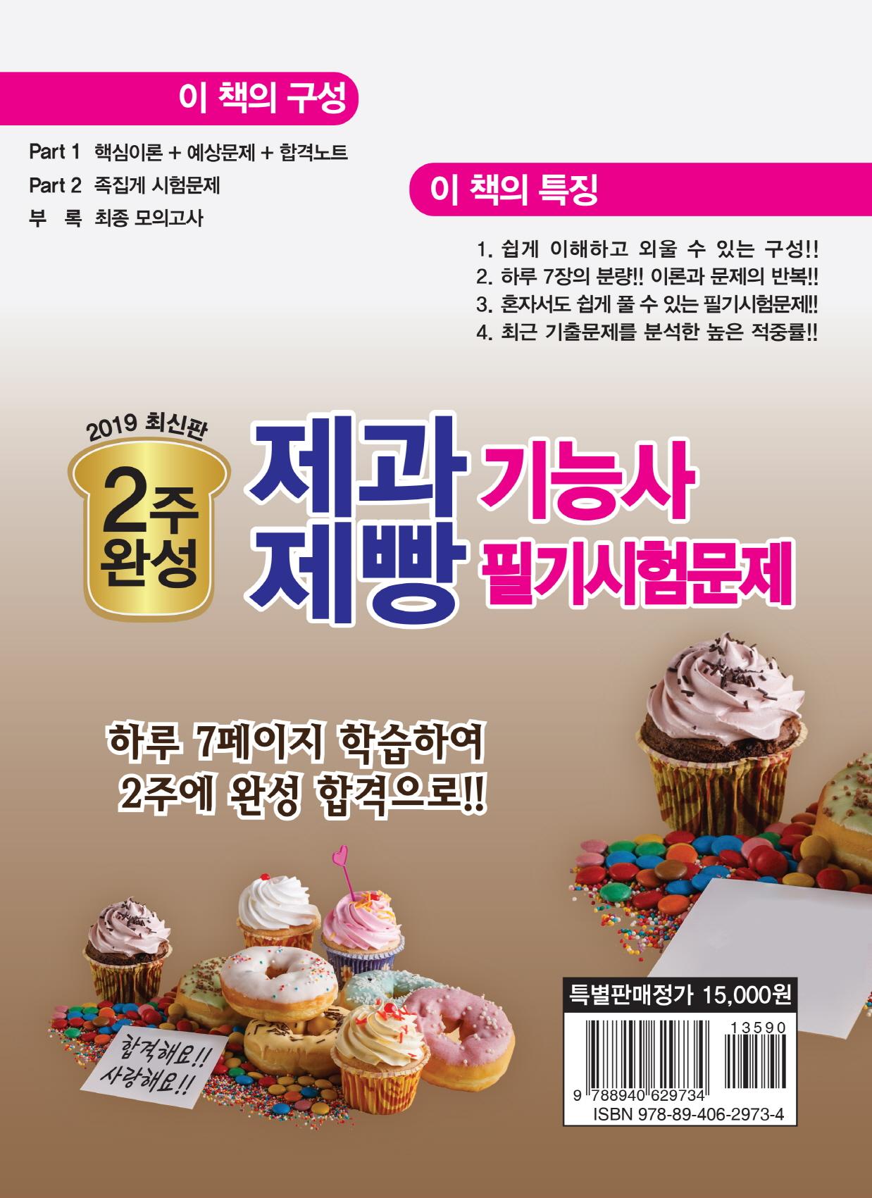 2019 2주완성 제과제빵기능사 필기시험문제