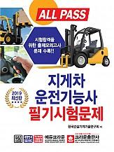 2019 ALL PASS  지게차운전기능사 필기시험문제