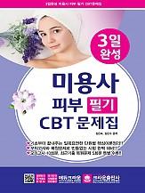 2019 3일 완성 미용사 피부 필기 CBT 문제집