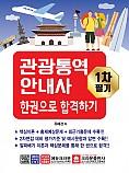 관광통역안내사 1차 필기 한권으로 합격하기