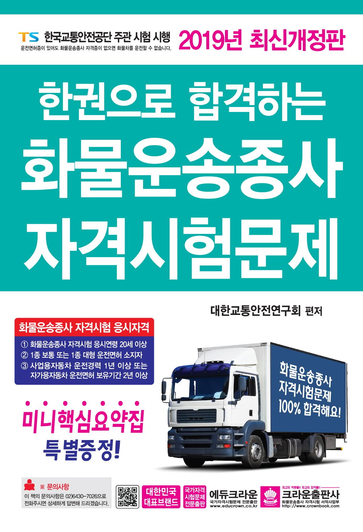 2019 한권으로 합격하는 화물운송종사 자격시험문제(구판)