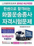 2019 한권으로 합격하는 화물운송종사 자격시험문제