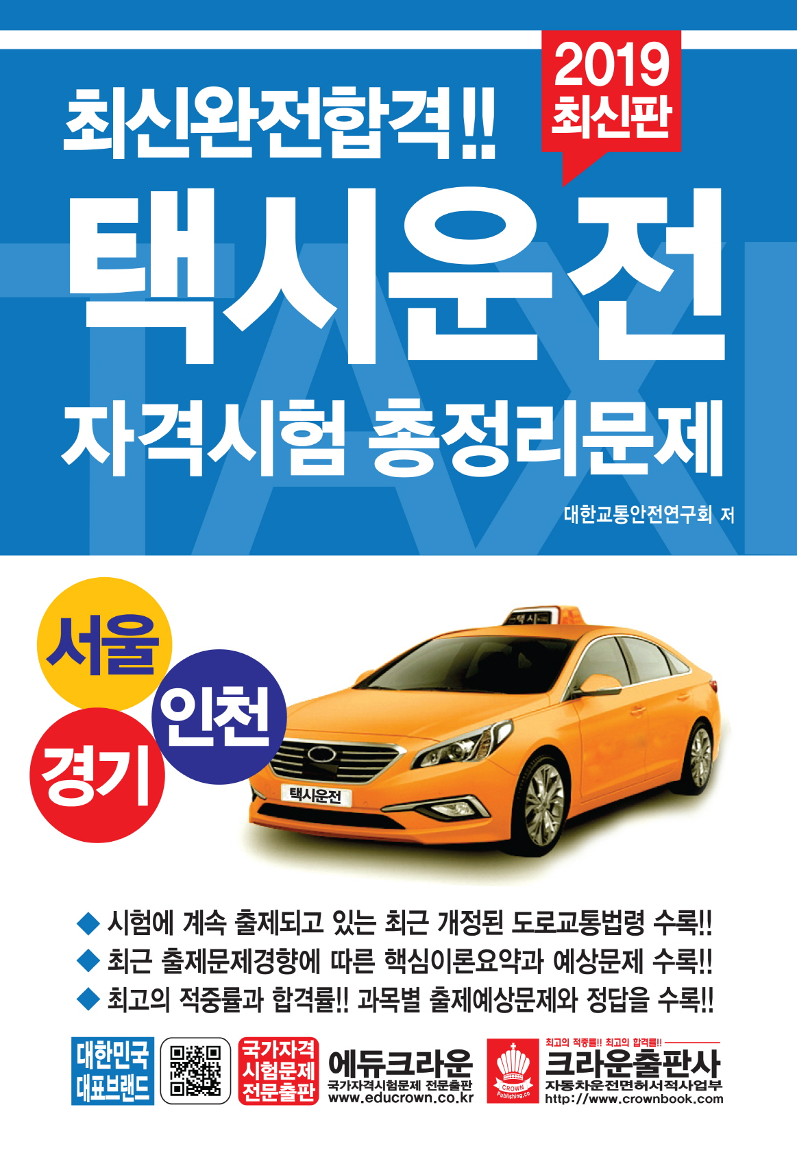 2019 최신완전합격 택시운전자격시험 총정리문제 서울 경기 인천