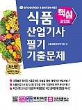 식품산업기사 필기 핵심 기출문제 (개정2판2쇄)