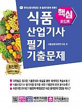2019 식품산업기사 필기 핵심 기출문제