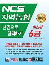2019 NCS 지역농협 6급 한권으로 합격하기