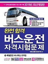 2019 완전합격 버스운전 자격시험문제