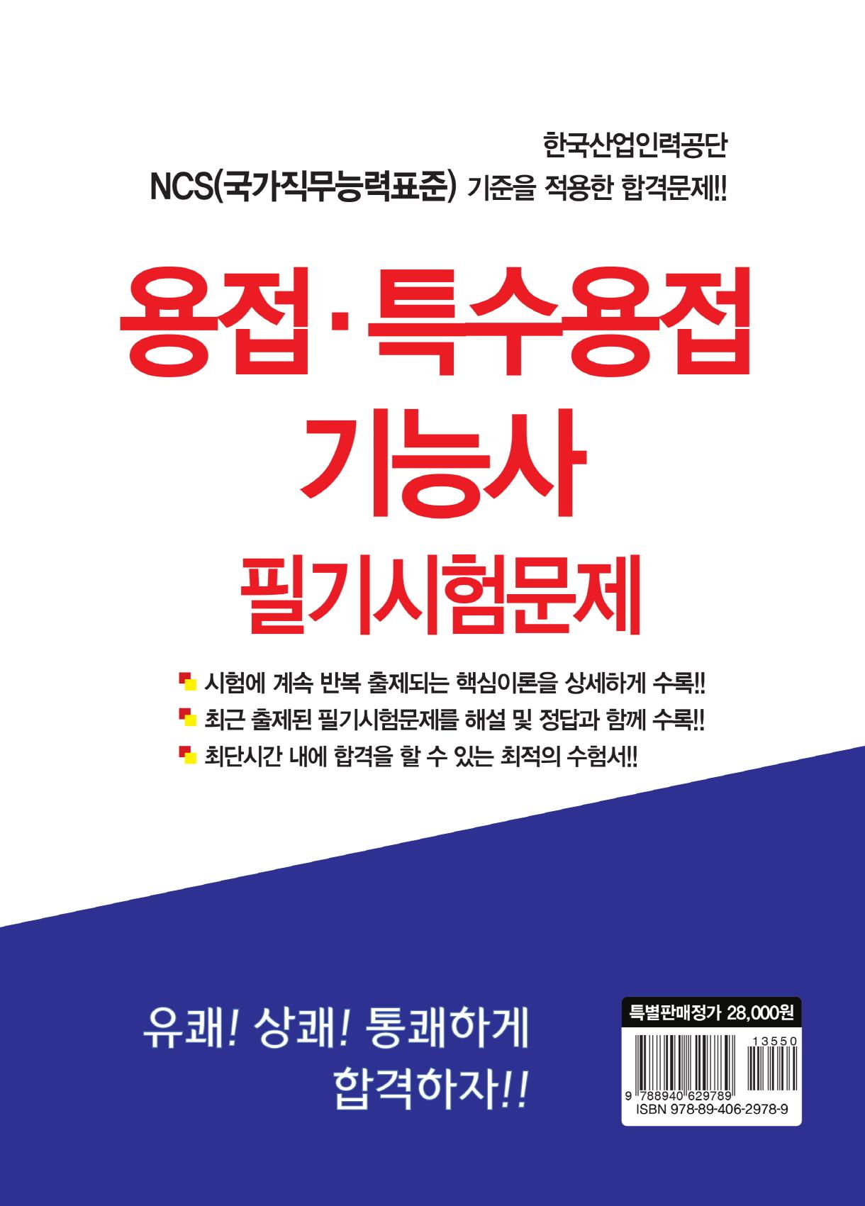 용접특수용접기능사 필기시험문제 (개정3판2쇄)