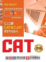 2019 CAT&CJAT CJ그룹 종합적성검사