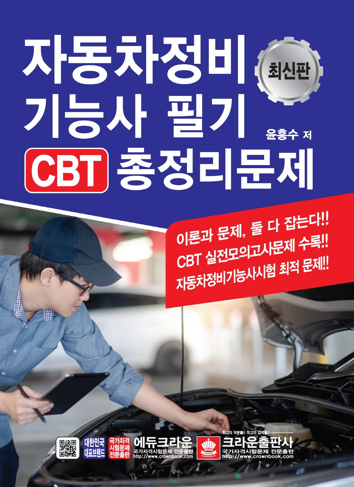 2019 자동차정비기능사 필기   CBT 총정리문제