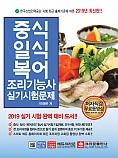 2019 중식․일식․복어조리기능사 실기시험문제 : 무료 고화질 동영상 강의 제공