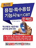 2019 용접특수용접기능사 필기 CBT 문제집