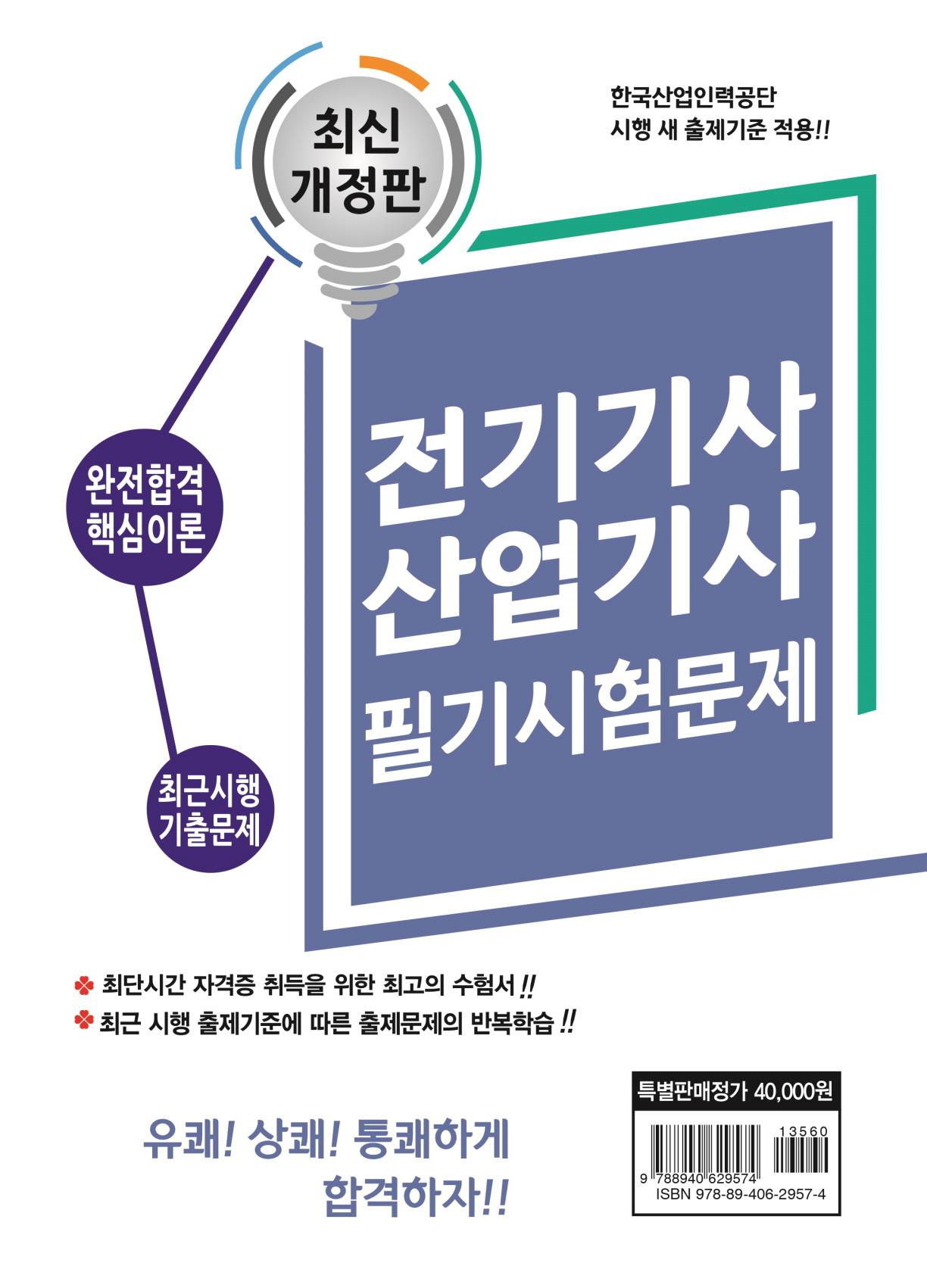 전기기사 산업기사 필기시험문제 (개정3판 2쇄)