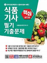 2019 최신판 식품기사 필기 핵심 기출문제