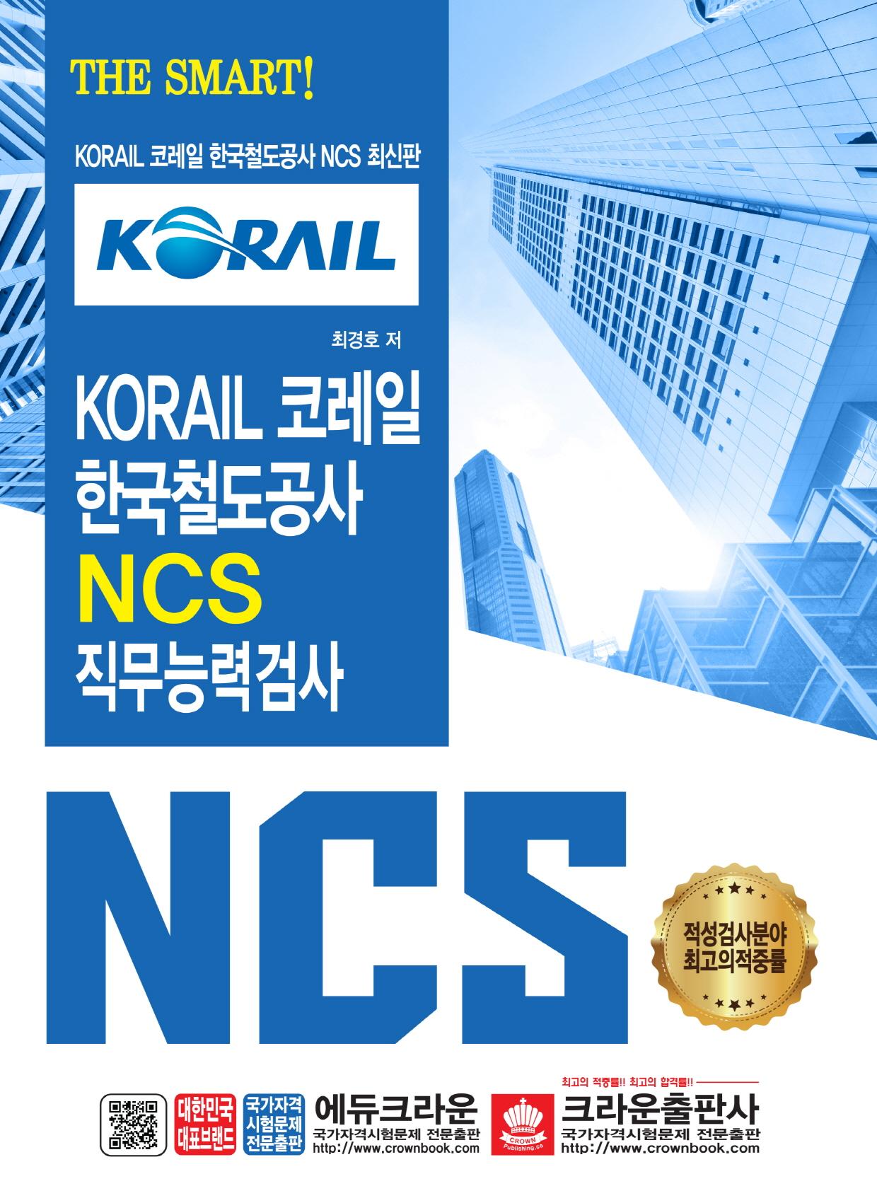 KORAIL 코레일 한국철도공사 NCS 직무능력검사 (초판2쇄)