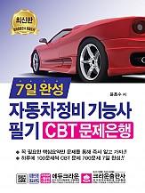 2019 7일 완성 자동차 정비 기능사  필기 CBT 문제은행