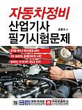 2019 자동차정비산업기사 필기시험문제