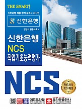 2019 THE SMART!  신한은행 NCS 직업기초능력평가