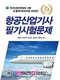 2019 항공산업기사 필기시험문제