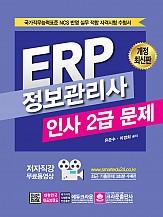 ERP 정보관리사 인사 2급 (개정판2쇄)
