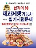 2019 합격의 신 제과제빵기능사 필기시험문제