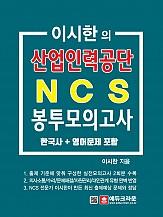 2019 이시한의 한국산업인력공단  NCS 최종 봉투모의고사 (한국사+영어문제 포함)