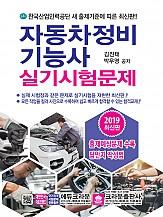 2019 자동차정비기능사 실기시험문제