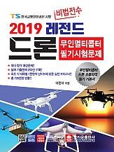 2019 비법전수 레전드 드론 -무인멀티콥터 필기시험문제