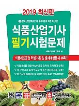 2019 식품산업기사 필기 시험문제