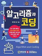 알고리즘과 코딩