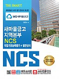 MG 새마을금고 지역본부  NCS 직업기초능력평가 + 일반상식 (개정2판2쇄)