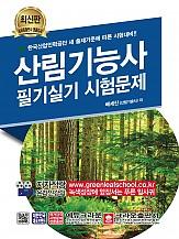 2019 산림기능사 필기실기시험문제
