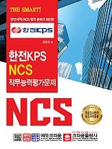 2019 한전KPS NCS 직무능력평가