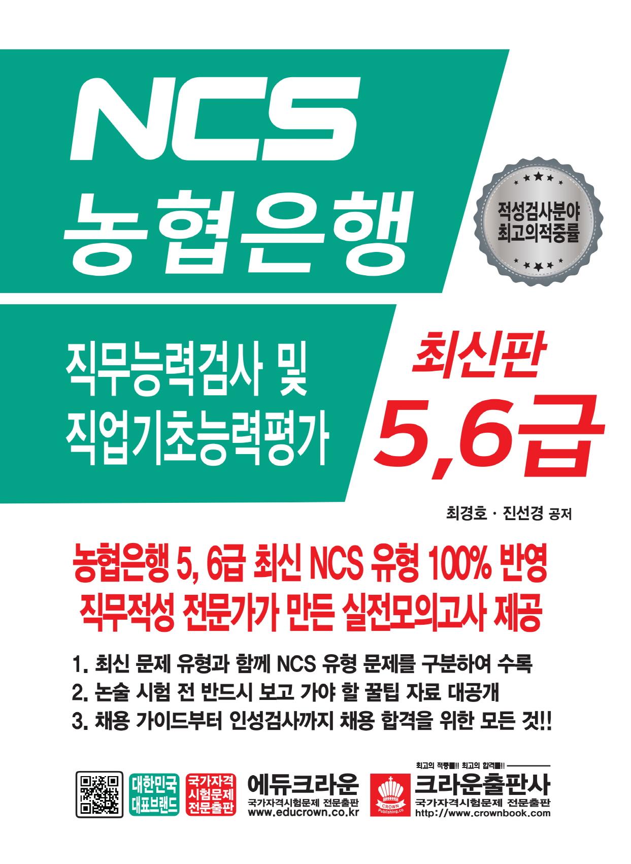 NCS 농협은행 5,6급 직무능력검사 및 직업기초능력평가 (개정판2쇄)