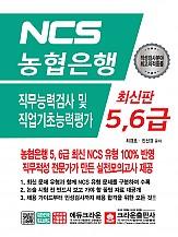2019 NCS 농협은행 5,6급 직무능력검사 및 직업기초능력평가