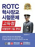 2019 ROTC 학사장교 시험문제  고득점 비법전수 5일 완성