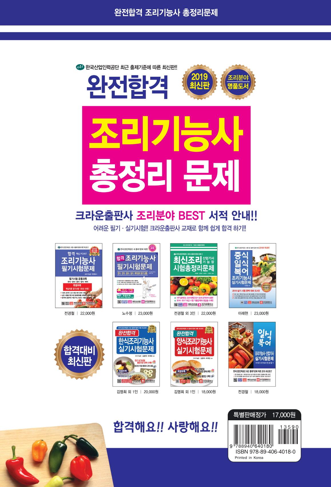 2019 완전합격 조리기능사 총정리문제