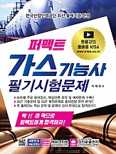 2019 퍼펙트 가스기능사 필기시험문제 (초판2쇄)