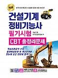 2020 건설기계정비기능사 필기 CBT 총정리문제 (초판 2쇄)