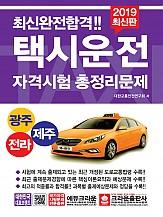 2019 최신완전합격 택시운전자격시험 총정리문제 광주 전라 제주(구판)