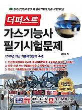 2019 더퍼스트 가스기능사 필기시험문제(구판)