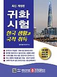 귀화시험: 한국 생활과 국적 취득