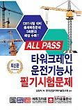 ALL PASS 타워크레인운전기능사 필기시험문제(구판)