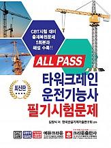 ALL PASS 타워크레인운전기능사 필기시험문제