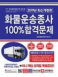 2019 화물운송종사 100% 합격문제(구판)