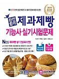 2019 완전합격 제과제빵기능사 실기시험문제(구판)