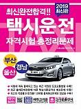 2019 최신완전합격 택시운전 자격시험 총정리문제 부산 울산 경남