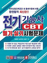 전기기능사 CBT 필기 실기시험문제