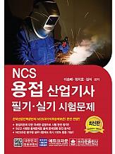 NCS 용접산업기사문제 필기실기시험문제