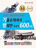공무원‧경찰 공무원 한국사 기출문제에서 발췌한  주관식 600제 (초판2쇄)